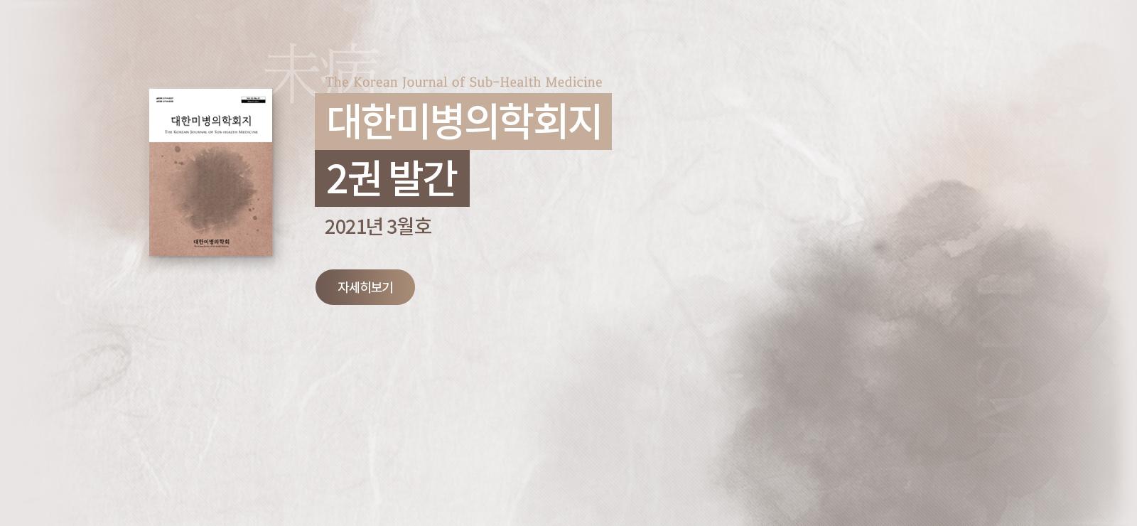 대한미병의학회지 창간호 발간(2021년 3월호)